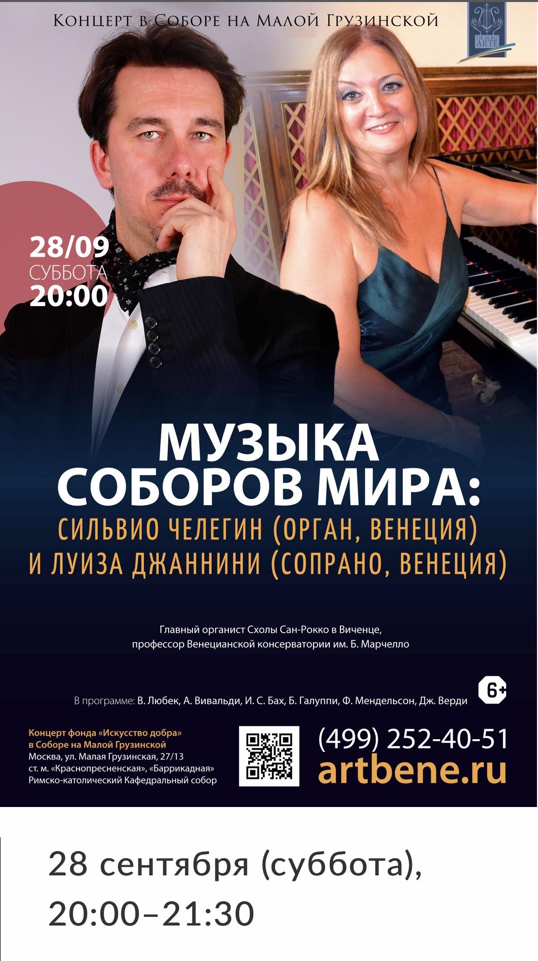 CONCERT IN MOSCOW Silvio Celeghin organ -Luisa Giannini soprano