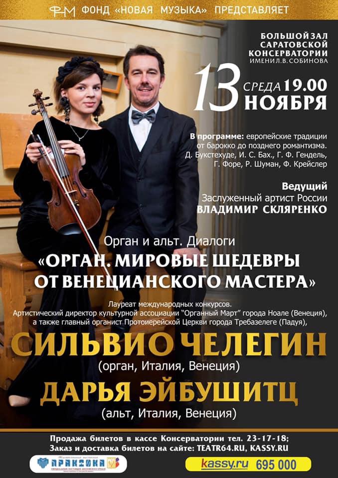 RUSSIAN TOUR DUO ORGAN/ALTO Celeghin/Eibuschitz