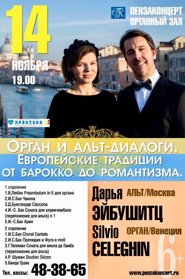 RUSSIAN TOUR DUO ORGAN/ALTO Celeghin/Eibuschitz